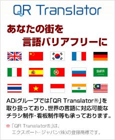 ADiグループでは世界の言語に対応可能なチラシ制作・看板制作等も承っております。
