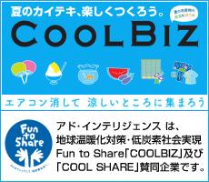 COOLBIZ(クールビズ)
