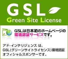 GSL(グリーンサイトライセンス)環境認証