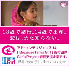 Girls Project「世界の女の子に、生きてく力を。」