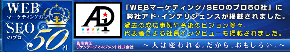 「WEBマーケティング/SEOのプロ50社」に弊社アド・インテリジェンスが掲載されました。